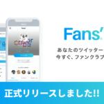 ツイッターをファンクラブにする「Fans'」がスタート!
